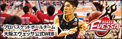 プロバスケットボールチーム 大阪エヴェッサ公式WEB