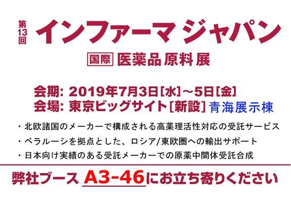 インファーマジャパン2019